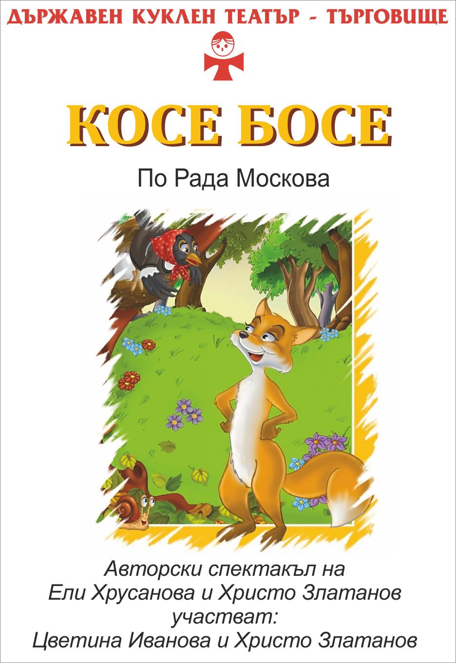 Косе Босе